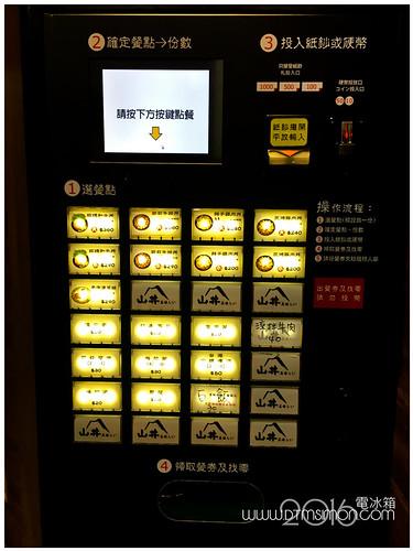 山丼05.jpg