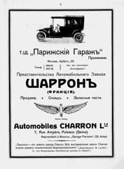 1913-02.  03.  03 (foot-passenger) Tags: 1913      russianstatelibrary russianillustratedmagazine automobilist