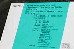 ED Beta_04 (SAIKATYO) Tags: sony videotape  betatape