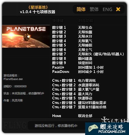 星球基地 十七項修改器 風靈月影版v1.0.4