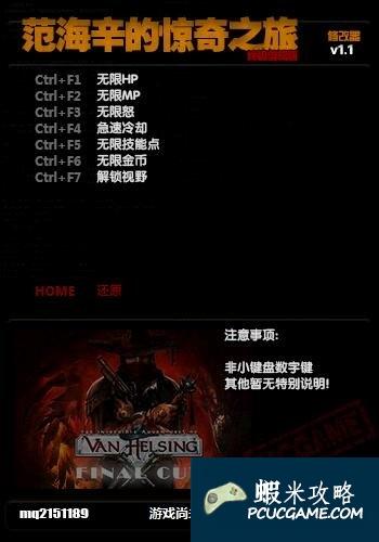 范海辛的奇妙冒險:終極剪輯版 v1.1中文七項修改器mq2151189版