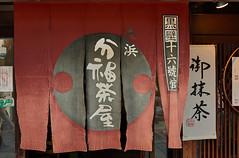 Noren textile screen (Tim Ravenscroft) Tags: noren screen blind textile kanji writing japanese nagahama japan