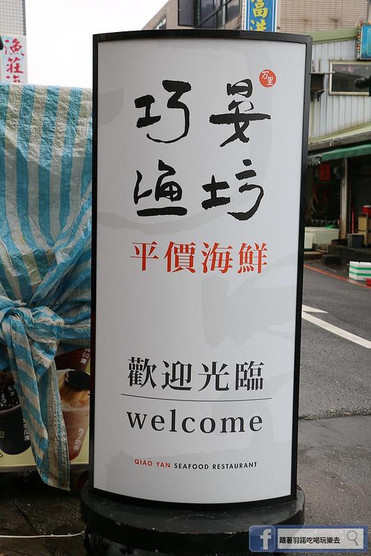 巧晏漁坊龜吼漁港餐廳002