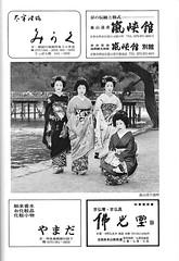 Gion Odori 1981 012 (cdowney086) Tags:  gionhigashi gionodori fujima   1980s geiko geisha   maiko  kanofumi tsunehisa naoko somey
