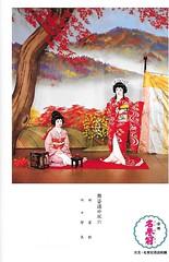 Gion Odori 1981 002 (cdowney086) Tags:  gionhigashi gionodori fujima   1980s geiko geisha   tomizuru tomomi