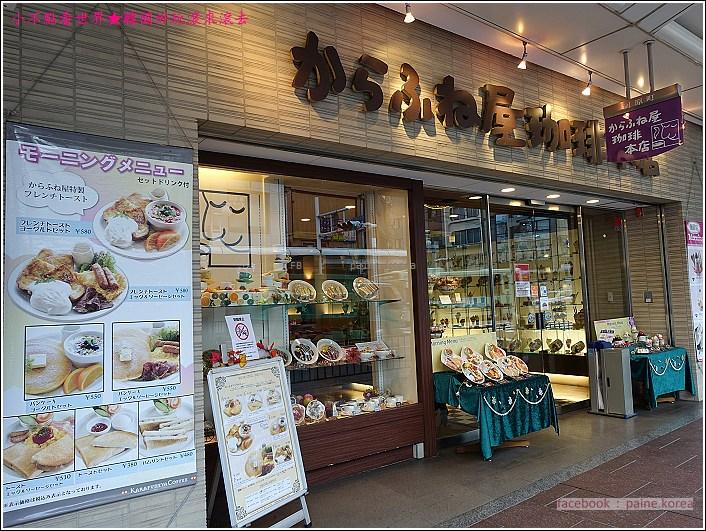 日本京都Kyoto karafuneya Coffee (1).JPG