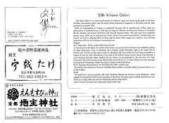 Kitano Odori 2007 018 (cdowney086) Tags: kitanoodori kamishichiken hanayagi 北野をどり 花柳流 上七軒
