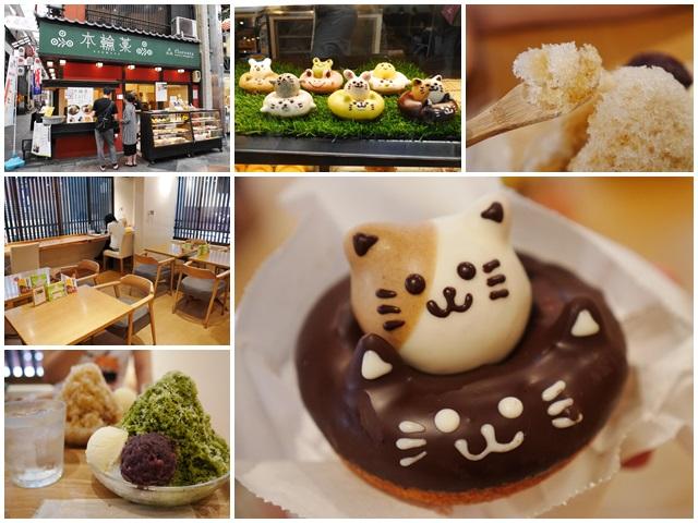 錦市場美食.本輪菓.動物甜甜圈..floresta.抹茶剉冰.療癒系page