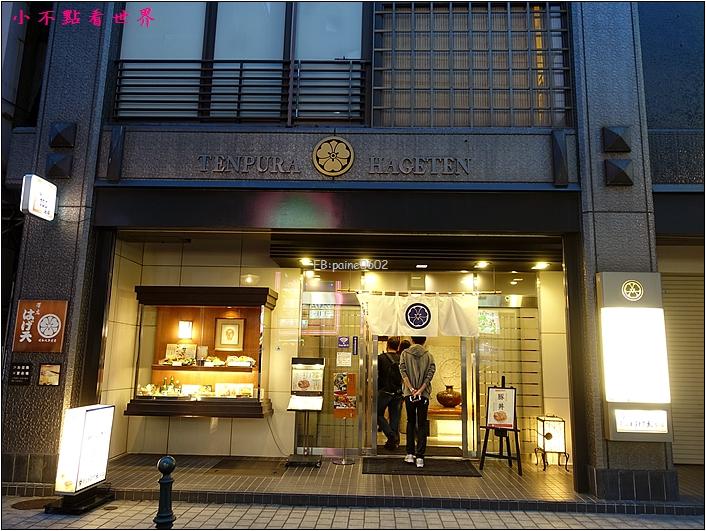 帶廣Tenpura Hageten 豚丼 (2).JPG