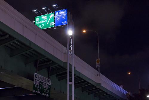 Nagoya Expressway, Nishikibashi Exit, Nagoya