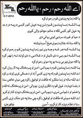 A Allah raham, raham ya Allah raham (idreesdurani786) Tags: she de dr ke khan vote yaw      khoob    mashar  tehreek       rekhtya