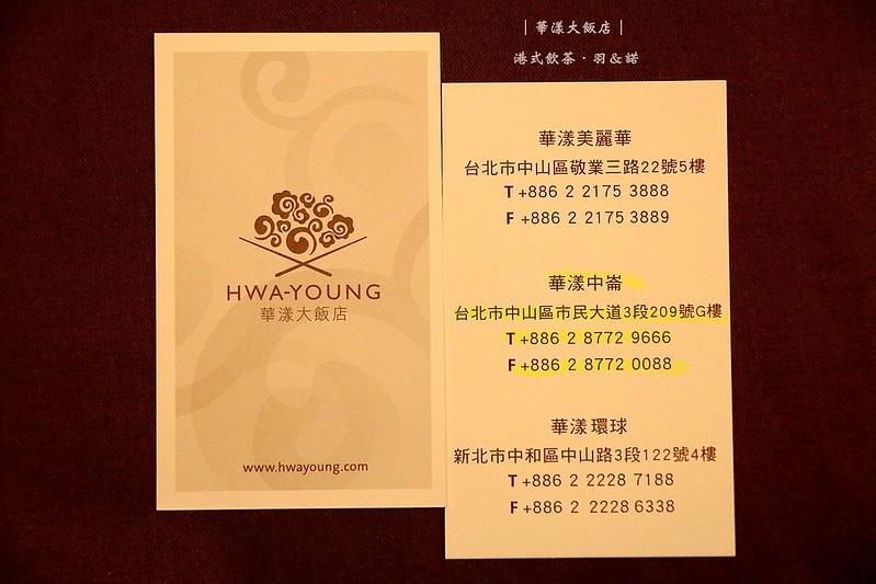 華漾大飯店港式飲茶246