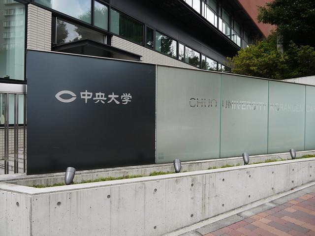 日本中央大學