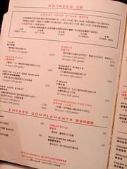 茹絲葵 菜單 - 2015-10-15 18.31.07 (yuankuei) Tags: taiwan 高雄 steakhouse ruthschrissteakhouse 茹絲葵 kaohiung 牛排館