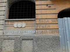 """Dasha plus Subhan - caduta"" (GrusiaKot) Tags: muro love wall writing decay ukraine kharkov names amore kharkiv ucraina"