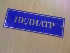 IMG_0799 (Бесплатный фотобанк) Tags: медицина поликлиника поликлиника82 россия москва