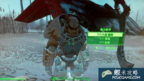 異塵餘生4 野生X01動力裝甲位置 野生X01動力裝甲在哪