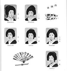 Aki no Kamogawa Odori 1979 010 (cdowney086) Tags: kamogawaodori pontocho onoe 1970s    geiko geisha   mameharu  shinatomi  mameyuki  ichisen  hisafumi  ichitoyo  akinokamogawaodori