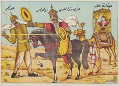 Antar Bin Shaddad (Benbouzid) Tags: antar bin ibn sheddad shaddad cheddad عنترة بن شداد قراد العبسي شاعر الفروسية حبشية عبلة بنت مالك أبو الفوارس الجاهلية