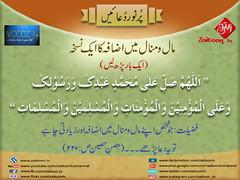 4-12-16) woodz-Recovered-Recovered (zaitoon.tv) Tags: mohammad prophet islamic hadees hadith ahadees islam namaz quran nabi zikar