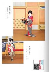 Gion Odori 1981 005 (cdowney086) Tags:  gionhigashi gionodori fujima   1980s geiko geisha   tsunehisa mameyo