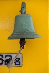 Jogoshima_3 (photo.vandal) Tags: yellow japan boat bell turquoise maritime jogashima
