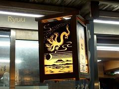 Dragon lantern in Enoshima (Ryuu) Tags: dragon lantern enoshima street decoration lamp light night evening dusk shop fan window glass goldendragon japan japanese art mtfuji moon fujisan flyingdragon fiveheadeddragon beast