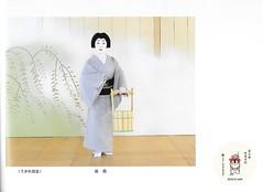 Kitano Odori 2007 009 (cdowney086) Tags: kitanoodori kamishichiken hanayagi 北野をどり 花柳流 上七軒 geiko geisha 芸者 芸妓 fukuzuru 福鶴
