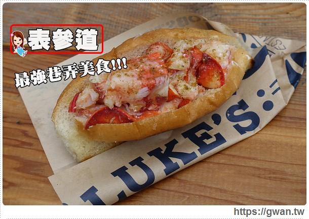[日本美食●東京] Luke's Lobster — ☆排隊美食☆表參道也能吃到紐約的超人氣龍蝦堡(ロブスターロール) / 附街景圖