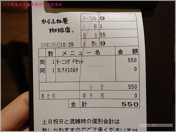 日本京都Kyoto karafuneya Coffee (17).JPG
