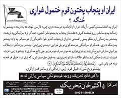 Iran ao Punjab Pukhtoon qom khatmaval ghwarri (idreesdurani786) Tags: she de dr ke khan vote yaw      khoob    mashar  tehreek       rekhtya