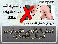 0e30404d67f104 (Ihmeidan حميدان) Tags: الصلاة حكم كتف عورة عاتق عاتقه