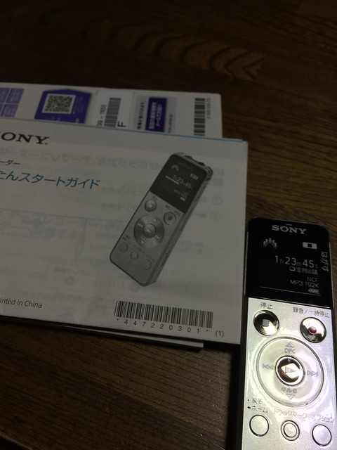 SONY ICレコーダー「ICD-UX543F 」レビュー。