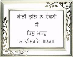 ਕੀੜੀ ਤੁਲ (DaasHarjitSingh) Tags: japji sggs sikh sikhsm satnaam waheguru gurbani granth srigurugranthsahibji
