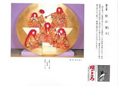 Kyo Odori 1984 002 (cdowney086) Tags: miyagawacho kyoodori wakayagi    1980s geiko geisha   etsuko fukumaru fumigiku chikatoshi fukuha