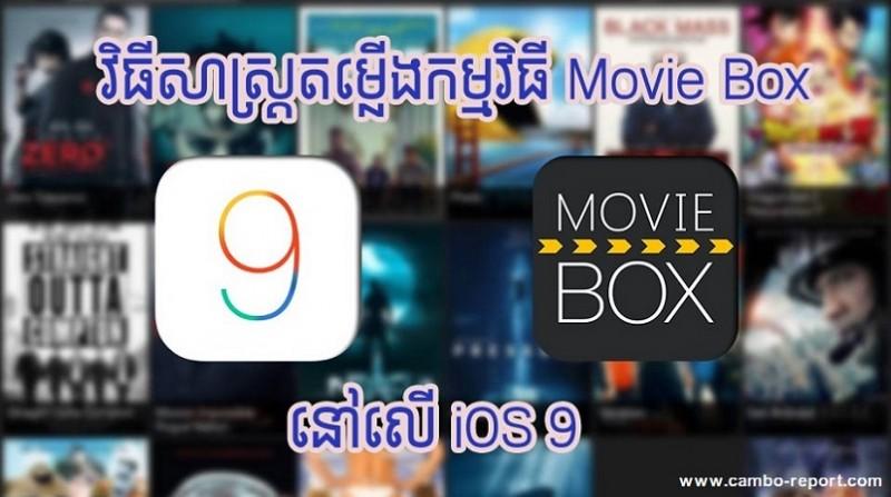 វិធីសាស្រ្តតម្លើងកម្មវិធី Movie Box នៅលើ iOS 9.1 ដោយមិនចាំបាច់ Jailbreak!