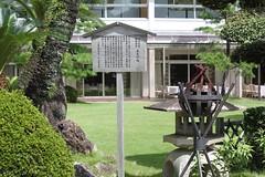 容堂・西郷会見の地1