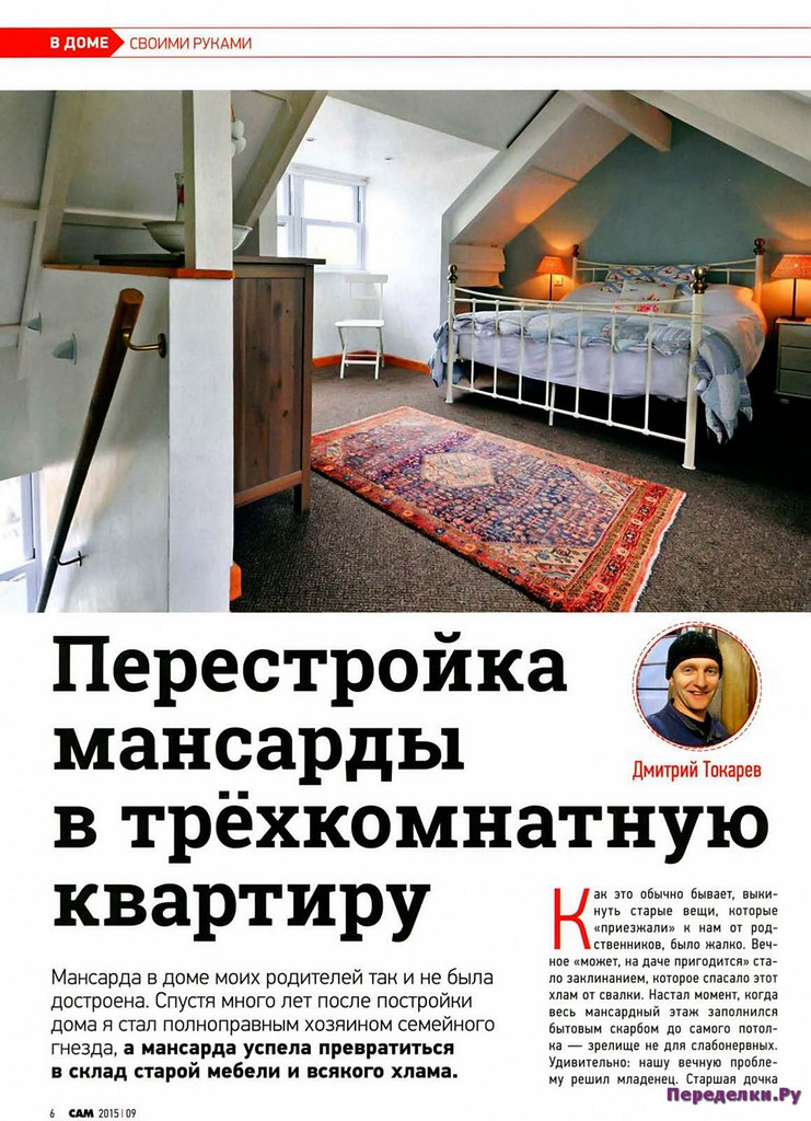 Перестройка мансарды в трехкомнатную квартиру