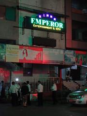 Emperor Club, Yangon (Blemished Paradise) Tags: yangon prostitution prostitutes