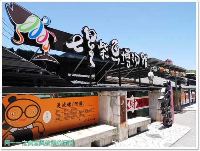 七星柴魚博物館.花蓮伴手禮.親子旅遊.觀光工廠image005