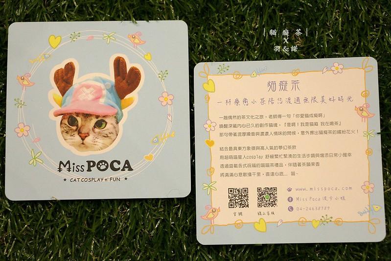 貓癡茶婚禮小物62