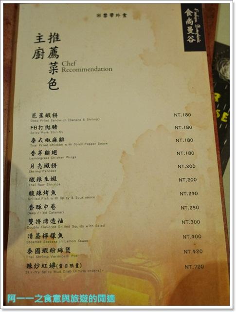 士林夜市美食FB食尚曼谷捷運士林站老屋泰式料理老宅夜店調酒image020