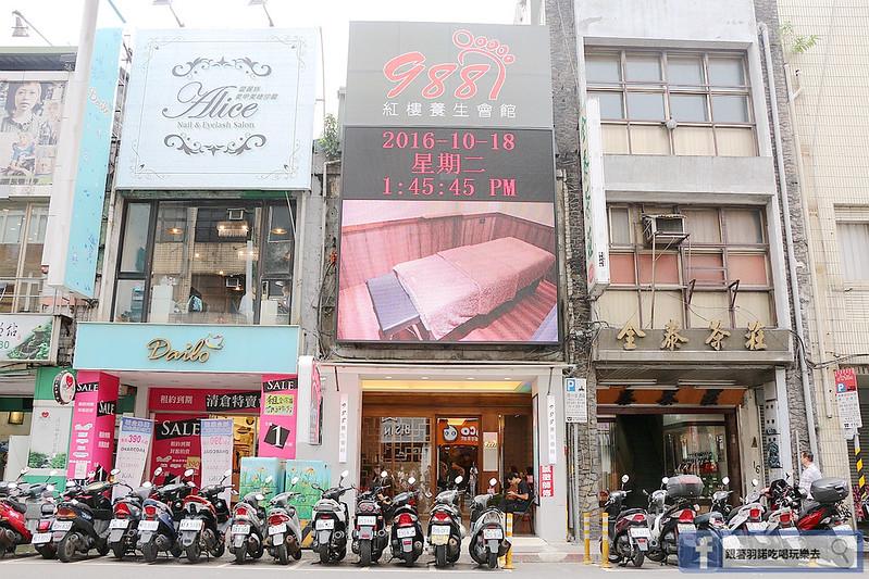 988紅樓養生會館05