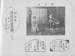 Kamogawa Odori 1941 010 (cdowney086) Tags: kamogawaodori pontocho onoe vintage 1940s    geiko geisha
