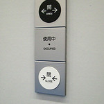 多機能トイレ自動ドア用スイッチの写真
