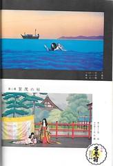 Kamogawa Odori 1974 002 (cdowney086) Tags: geiko geisha  1970s pontocho onoe   kamogawaodori  mameharu momiha umeyu