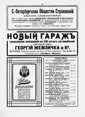 1911-04-25.  07.  50 (foot-passenger) Tags: 1911      automobilist russianstatelibrary rsl april russianillustratedmagazine