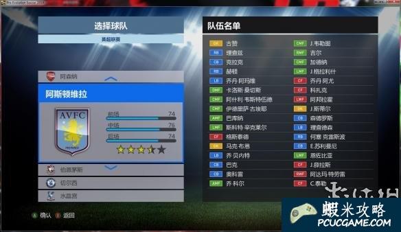 實況足球2016 左右實況足球全簡體中文大補V3.2正式版[球員全漢化|適用DLC1.0]