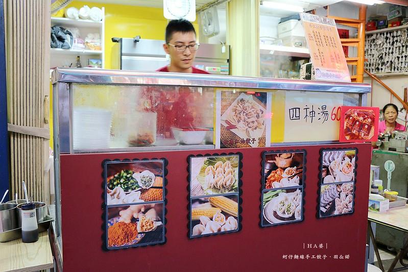 Ha婆蚵仔麵線手工餃子延吉店004