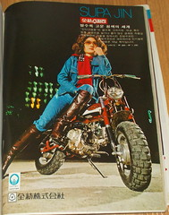 "Seoul Korea vintage Korean advertising circa 1979 for domestic-branded blue jeans - ""Girl on a Dirt Bike"" (moreska) Tags: city urban english beauty vintage advertising cool asia boots korea oldschool retro tires motorbike korean jacket seoul dirtbike hobbies hip magazines bluejeans 1979 branding collectibles rok hangul fashions knobbly adstrategy"